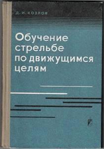 """Книга """"Обучение стрельбе по движущимся целям"""""""