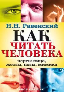 """Книга """"Как читать человека. Черты лица, жесты, позы, мимика"""""""