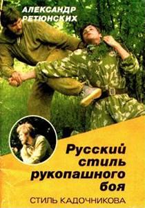 """Книга """"Русский стиль рукопашного боя (стиль Кадочникова)"""""""