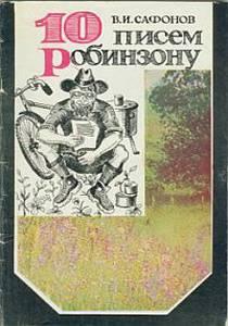 """Книга """"10 писем Робинзону"""""""