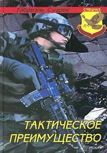 """Книга """"Тактическое преимущество"""""""