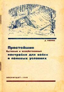 """Книга """"Простейшие бытовые и хозяйственные постройки для войск в полевых условиях"""""""