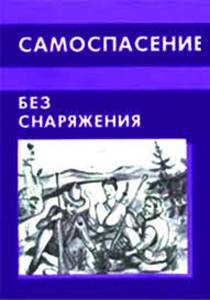 """Книга """"Самоспасение без снаряжения"""""""