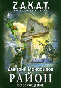 """Книга """"Район 55. Возвращение"""""""