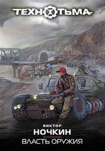 """Книга """"Власть оружия"""""""