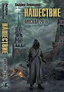 """Книга """"Нашествие. Москва. Буря миров"""""""