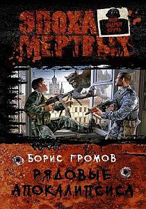 """Книга """"Рядовые апокалипсиса"""""""