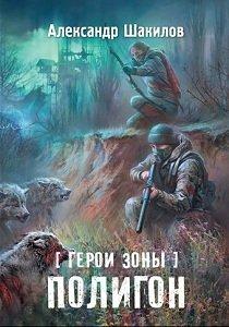 "Книга ""Полигон"""