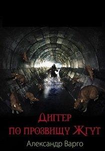"""Книга """"Диггер по прозвищу Жгут"""""""