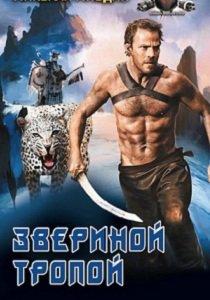 """Книга """"Звериной тропой (2014)"""""""