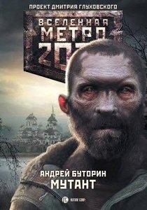 "Книга ""Метро 2033. Мутант (2014)"""