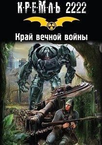 """Книга """"Кремль 2222. Край вечной войны (2013)"""""""