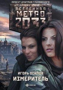 """Книга """"Метро 2033. Измеритель (2014)"""""""