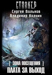"""Книга """"Зона Посещения. Плата за выход"""""""