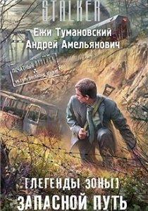 """Книга """"Легенды Зоны. Запасной путь"""""""