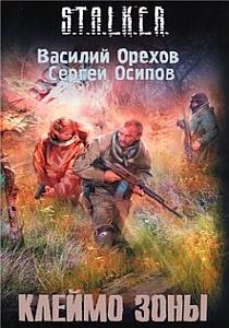 """Книга """"Клеймо зоны"""""""