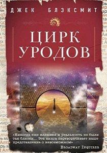 "Книга ""Цирк уродов"""