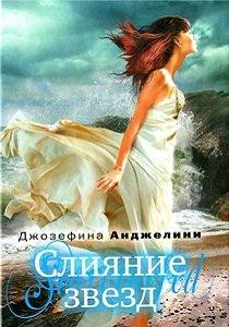 """Книга """"Слияние звезд"""""""
