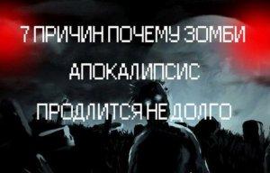 7 причин быстрого конца зомби-апокалипсиса