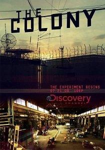 Колония (2009) Цикл передач