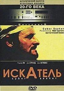 �������� (1993)