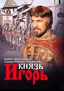 Князь Игорь (1969)
