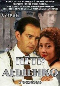 Пётр Лещенко. Всё, что было... (2013)