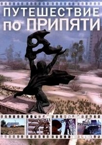 Путешествие по Припяти (2014)