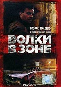 Волки в зоне (1990)