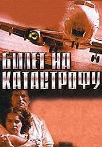 Билет на катастрофу (2001)