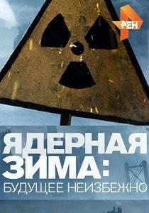 Ядерная зима: будущее неизбежно (2015)