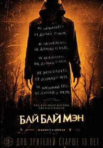 БайБайМэн (2016)